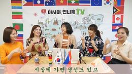 [아시아언니들TV_세계문화소풍] 17_여러나라의 전통시장::필리핀,베트남,일본,우즈베키스탄
