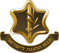 200px-Badge_of_the_Israel_Defense_Forces