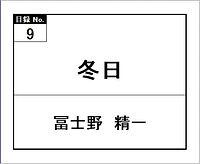 富士野1.jpeg