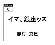 志村1.jpeg