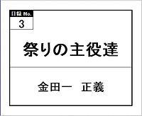 金田一1.jpeg