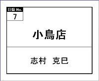 志村2.jpeg