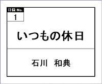 石川1.jpeg