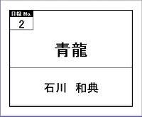 石川2.jpeg