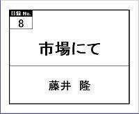 藤井1.jpeg