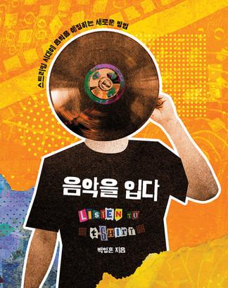 Listen to T-shirt