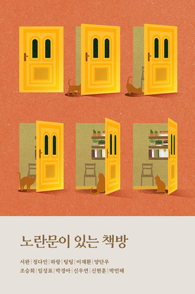Bookstore with a Yellow door