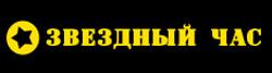 ТВОРЧЕСКОЕ БЮРО «ЗВЕЗДНЫЙ ЧАС»