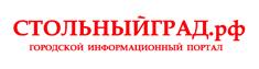 СТОЛЬНЫЙГРАД.рф