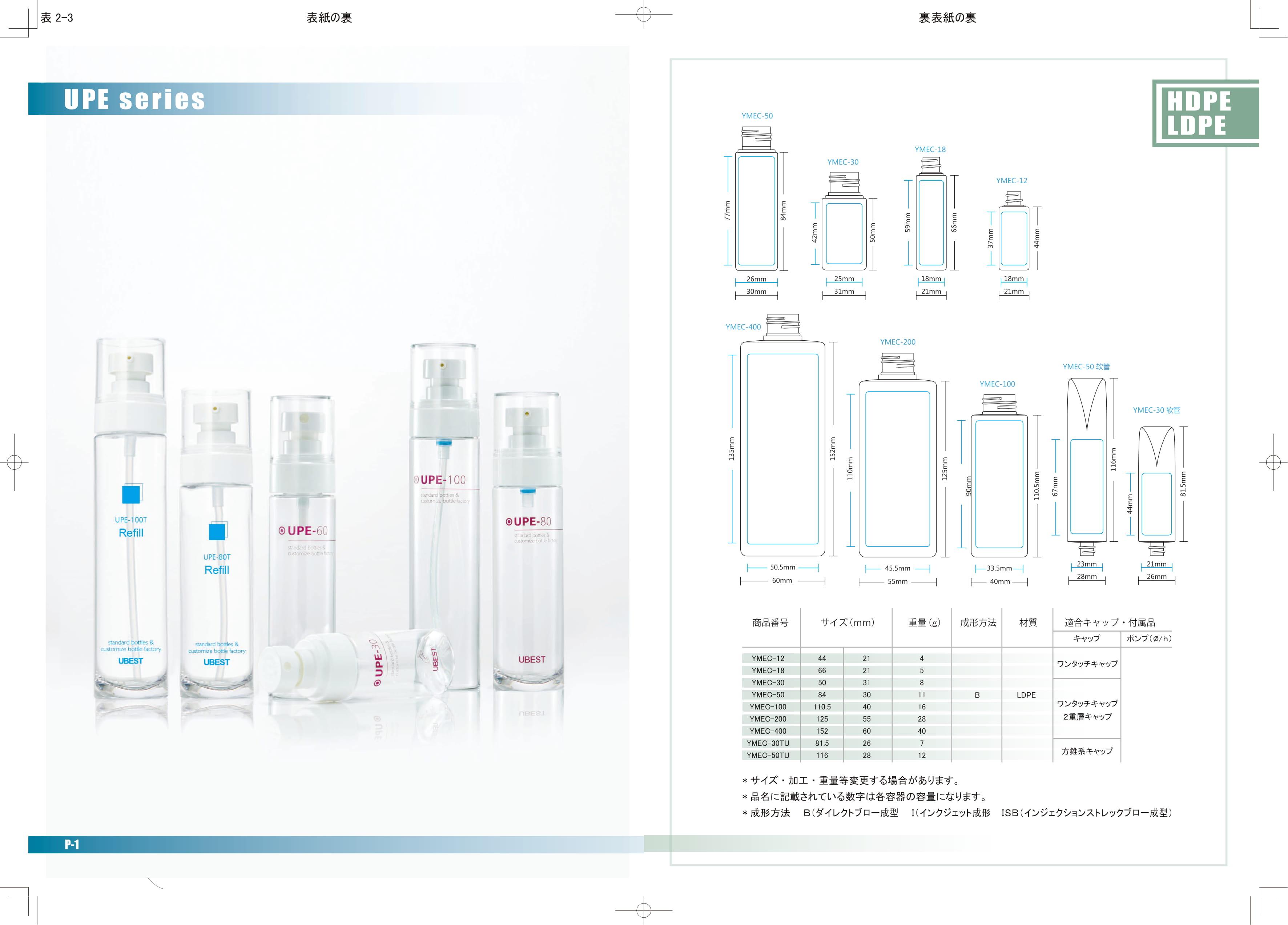 カタログ.pdf-01