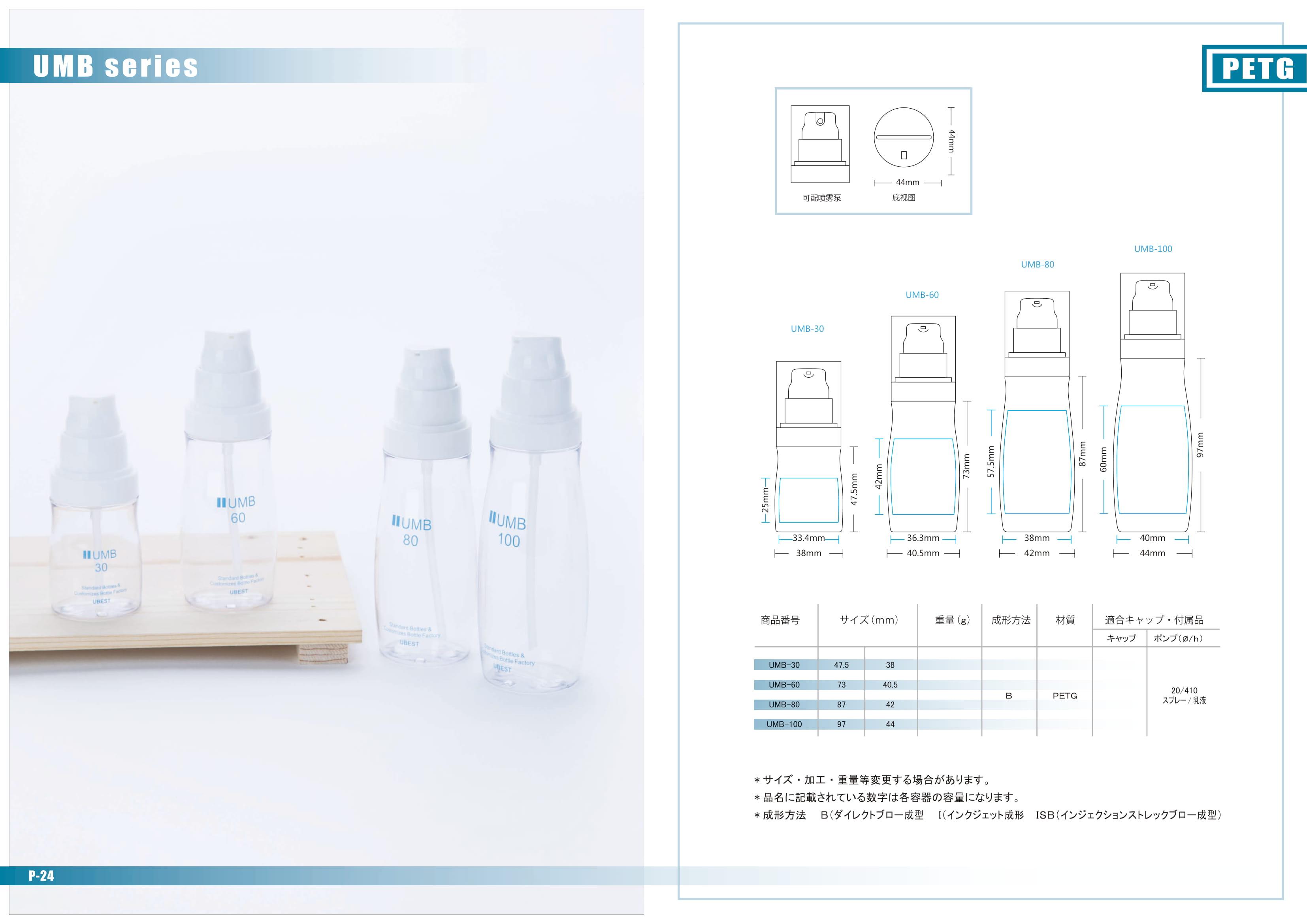 カタログ.pdf-25