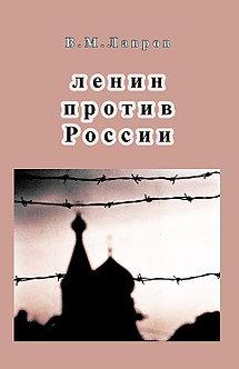 ЛЕНИН ПРОТИВ РОССИИ