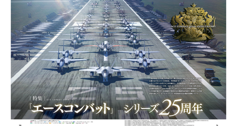 Ace Combat 25th Anniversary Famitsu Special - Part 1: Appeal