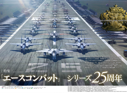 Ace Combat 25th Anniversary Famitsu Special - Part 2: Highlights
