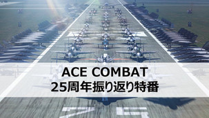 Translation/Analysis: Ace Combat 25th Anniversary Reflection Special