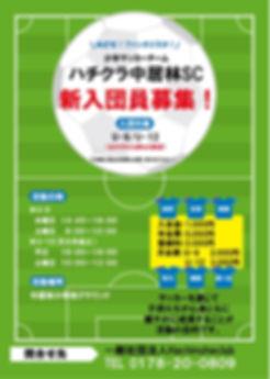 4中居林サッカーチラシ八戸クラブ.jpg