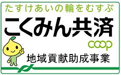 地域貢献助成事業ロゴ.png