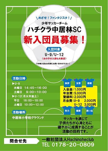 中居林サッカーチラシ八戸クラブ.jpg