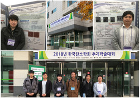 2018 KCS Fall Conference in Suwon