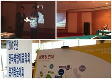 2018 KSCM Spring Conference in Jeju