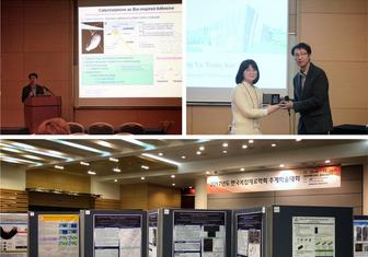 2017 KSCM Fall Conference in Daejeon