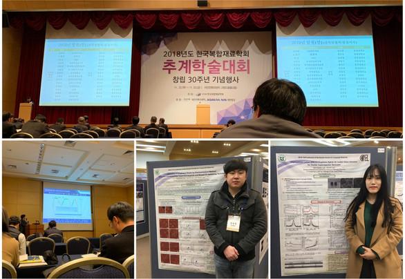 2018 KSCM Fall Conference in Daejeon
