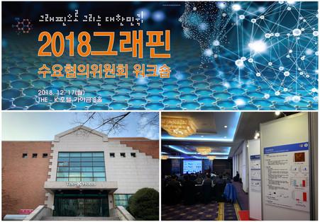 2018 그래핀 수요협의위원회 워크샵 in Seoul