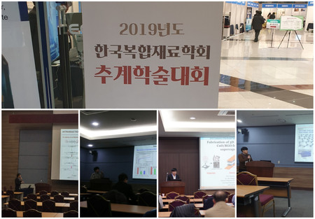 2019 KSCM Fall Conference in Changwon