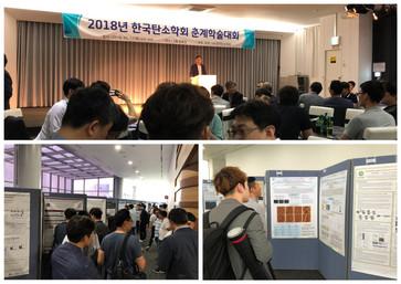 2018 KCS Spring Conference in Gwangju
