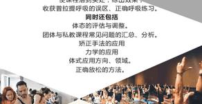 Comienzo del Curso de Formación de Profesores de Pilates en China en Septiembre de 2019