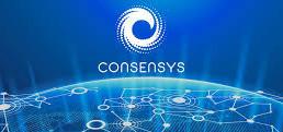 ConsenSys Launched an Ethereum Surveillance Service to Detect Criminal Activity