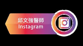 邱文強醫師Instagram.png