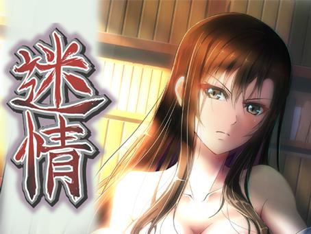 アニメ『迷情』日本語吹き替え版