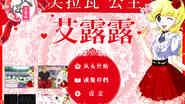 14:芙拉瓦公主艾露露 -痴汉车辆・触摸调教篇- 官方中文版【鰯ya】