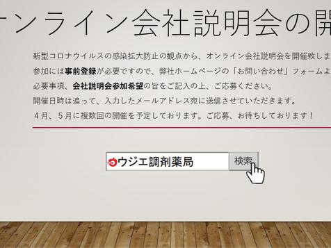 オンライン会社説明会を開催致します!