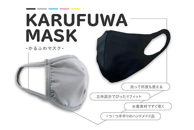 かるふわマスク
