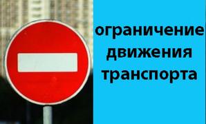 Ограничение проезда с 01.07.20