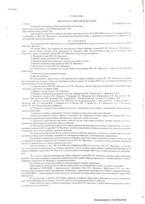 Член НП СЗУ Высокое Сидельникова О.П. против НП СЗУ Высокое (судебный иск).