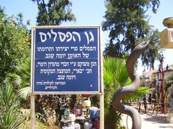 PikiWiki_Israel_5418_yoma_segev_sculpture_garden