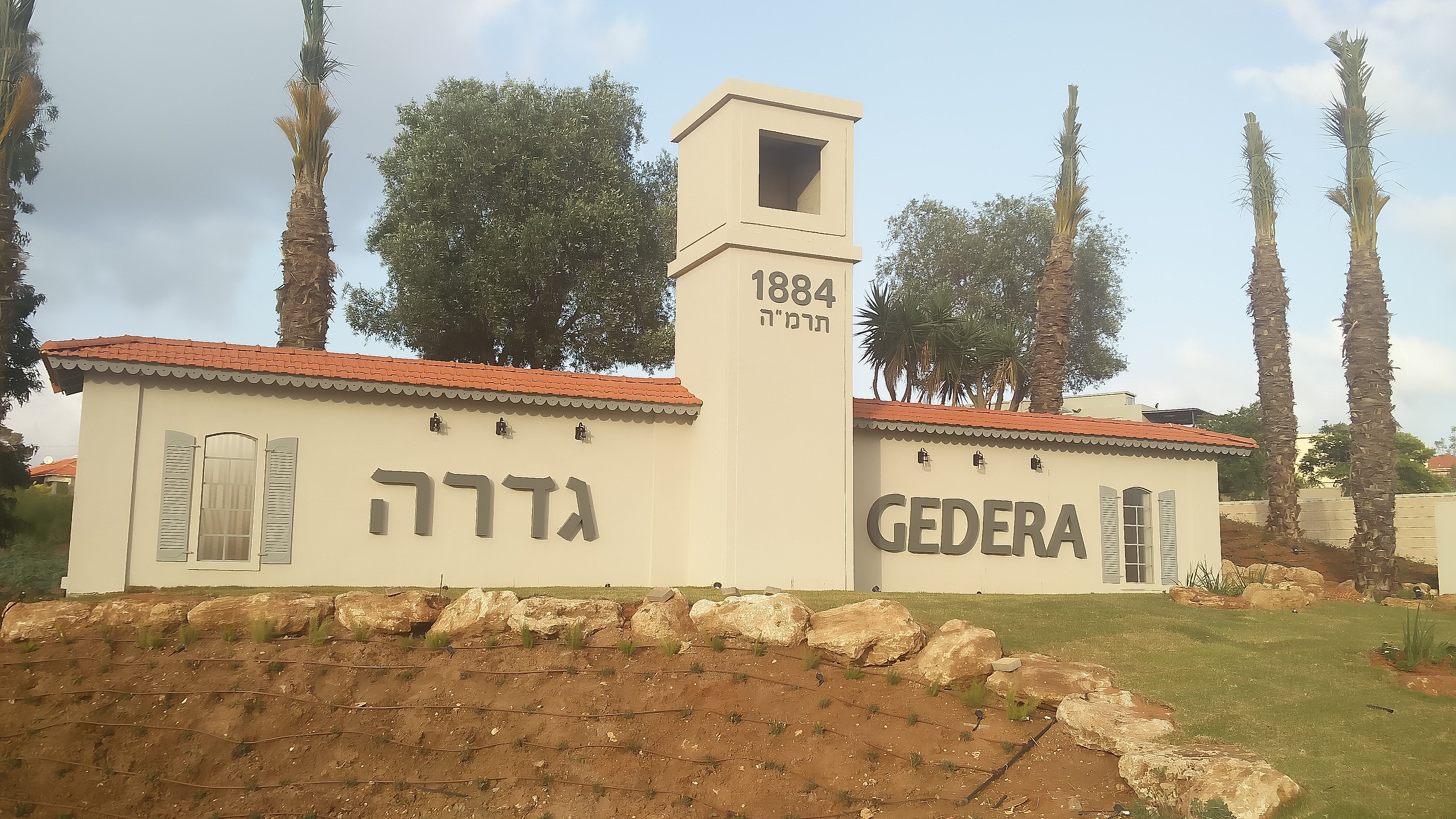 Gedera New South Entrance
