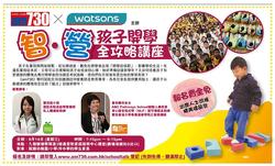 am730 x Watsons Seminar