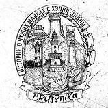 brussnika2018.jpg