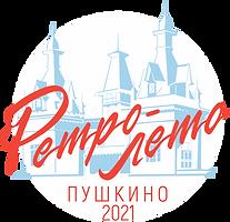 ретро-лето 2020 лого для сайта.png