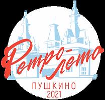 ретролето 2021_1.png