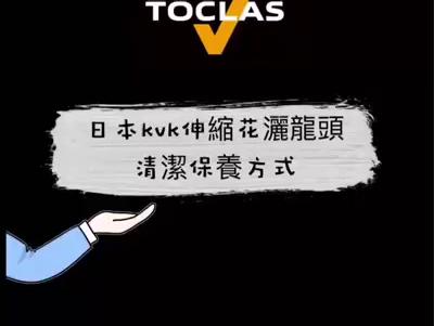 【清潔小劇場-KVK 花灑伸縮龍頭簡易保養】