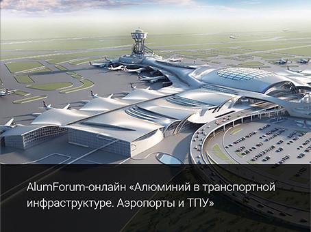 Видео вебинара 19 марта «Аэропорты и ТПУ»