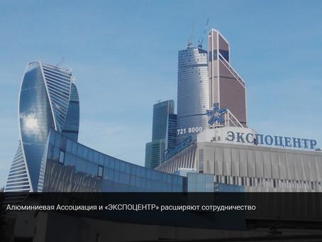 Алюминиевая Ассоциация и «ЭКСПОЦЕНТР» расширяют сотрудничество