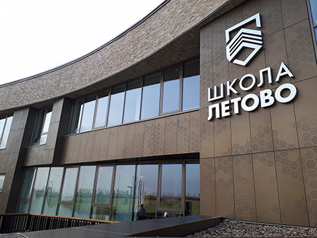 Школа «Летово» - школа для одаренных детей