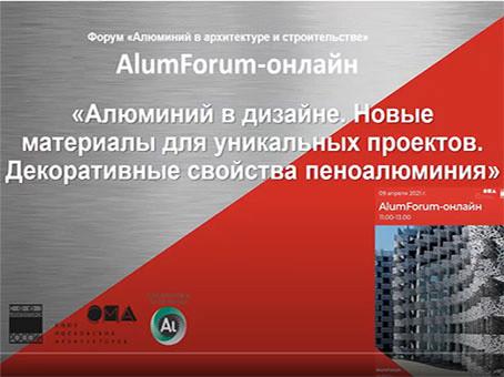 Видео вебинара «Алюминий в дизайне. Декоративные свойства пеноалюминия».