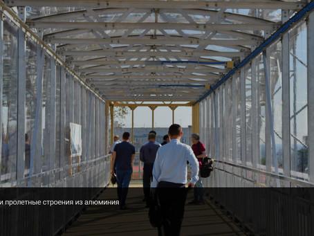 Мосты и пролетные строения из алюминия